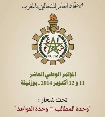 المؤتمر الوطني العاشر للاتحاد العام للشغالين بالمغرب – البرنامج العام