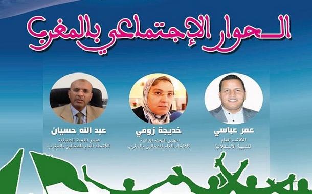 الشبيبة الشغيلة تنظم ندوة حول الحوار الاجتماعي بالمغرب