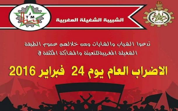 معا يوم 24 فبراير 2016، دفاعا عن حقوقنا ومكتسباتنا !