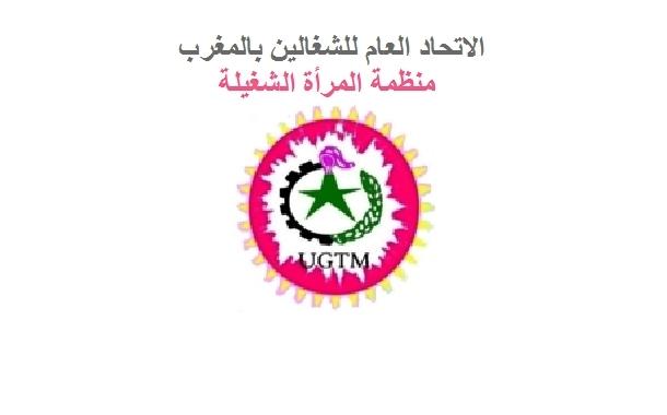 بيان للرأي العام من منظمة المرأة الشغيلة