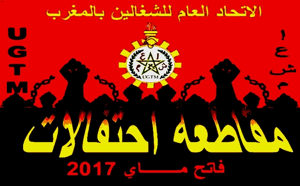 كلمة الاتحاد العام للشغالين بالمغرب بمناسبة فاتح ماي 2017