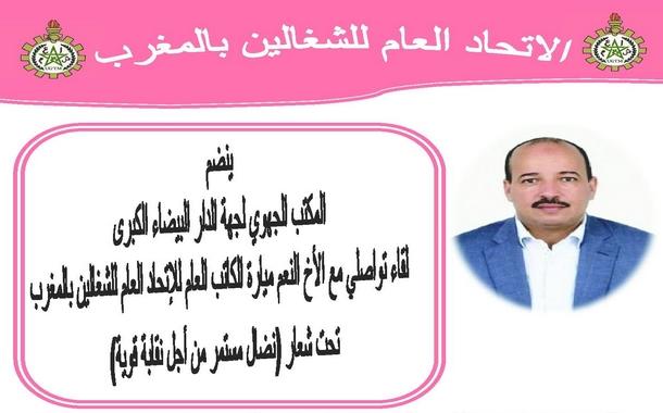 لقاء تواصلي برئاسة الأخ الكاتب العام بالدار البيضاء