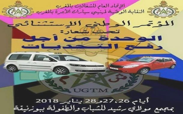 النقابة الوطنية لمهنيي سيارات الأجرة بالمغرب تعقد مؤتمرا وطنيا استثنائيا