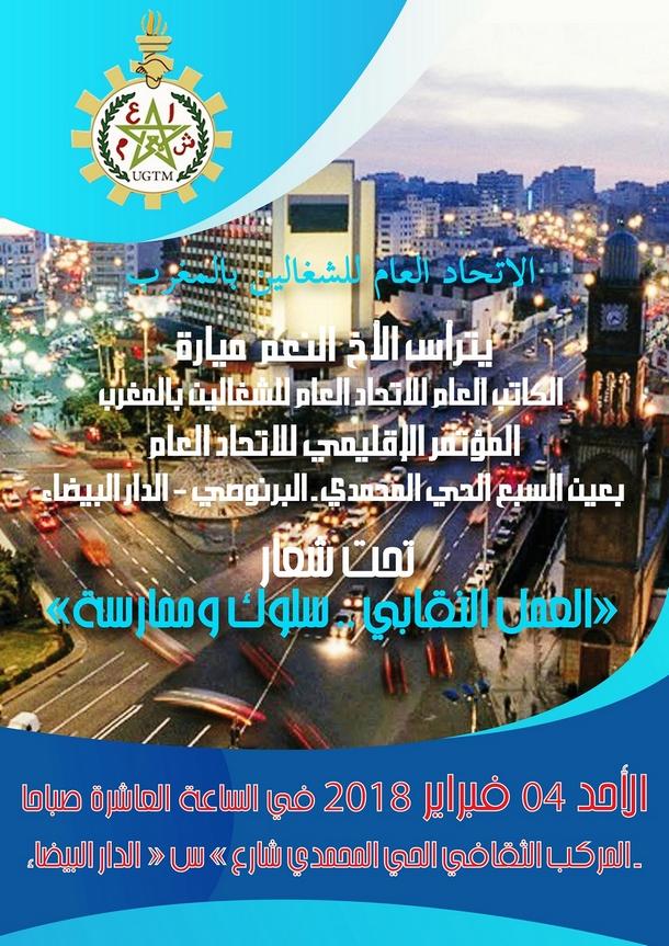 المؤتمر الإقليمي للاتحاد العام بعين السبع الحي المحمدي – البرنوصي