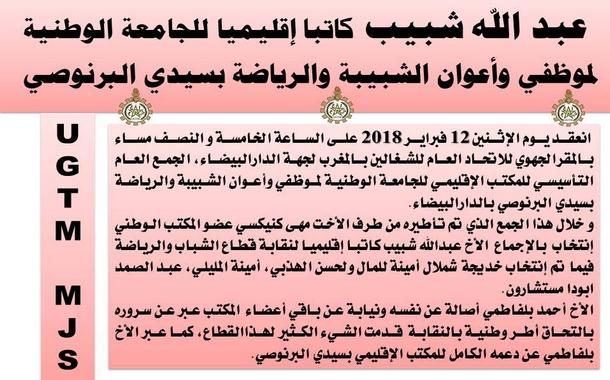 عبد الله شبيب كاتبا إقليميا لجامعة الشبيبة والرياضة بسيدي البرنوصي