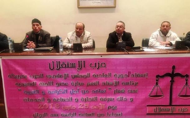 الأخ النعم ميارة يترأس المجلس الإقليمي لحزب الاستقلال بخريبكة