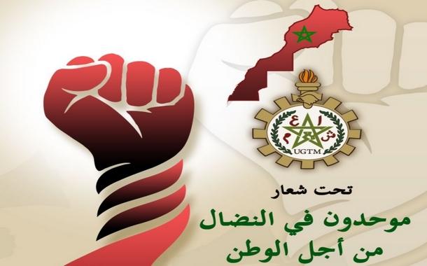 نــداء وملصق فاتح ماي 2018