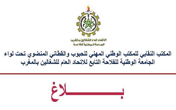 بلاغ الجامعة الوطنية للفلاحة