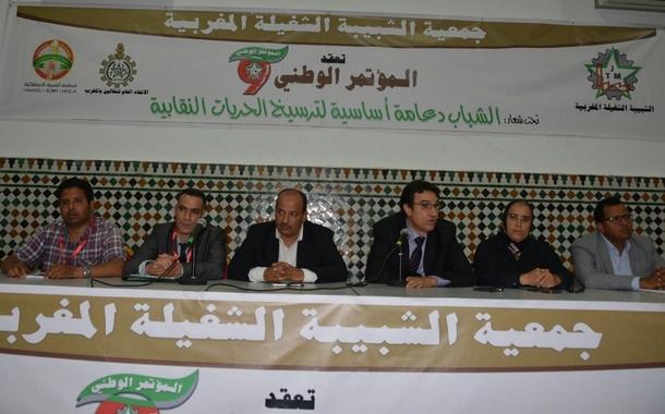 في الجلسة الافتتاحة للمؤتمر الوطني التاسع لجمعية الشبيبة الشغيلة