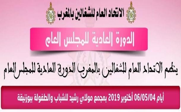 برنامج دورة المجلس العام