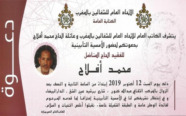 الأمسية التأبينية للفقيد الحاج المناضل محمد أفلاح