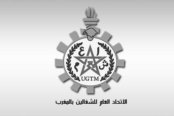 الاتحاد العام للشغالين بالمغرب ينعي المجاهد عبد الرزاق أفيلال