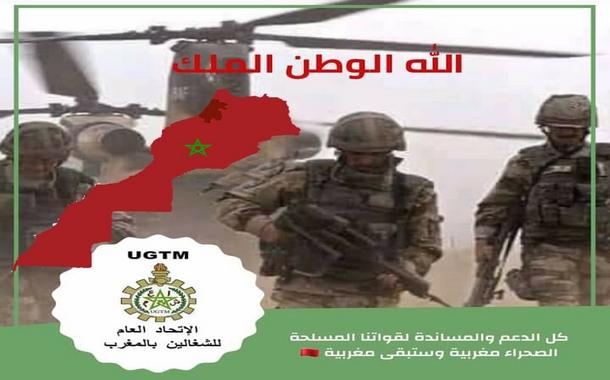 المساندته المطلقة للقوات المسلحة الملكية بقيادة جلالة الملك محمد السادس