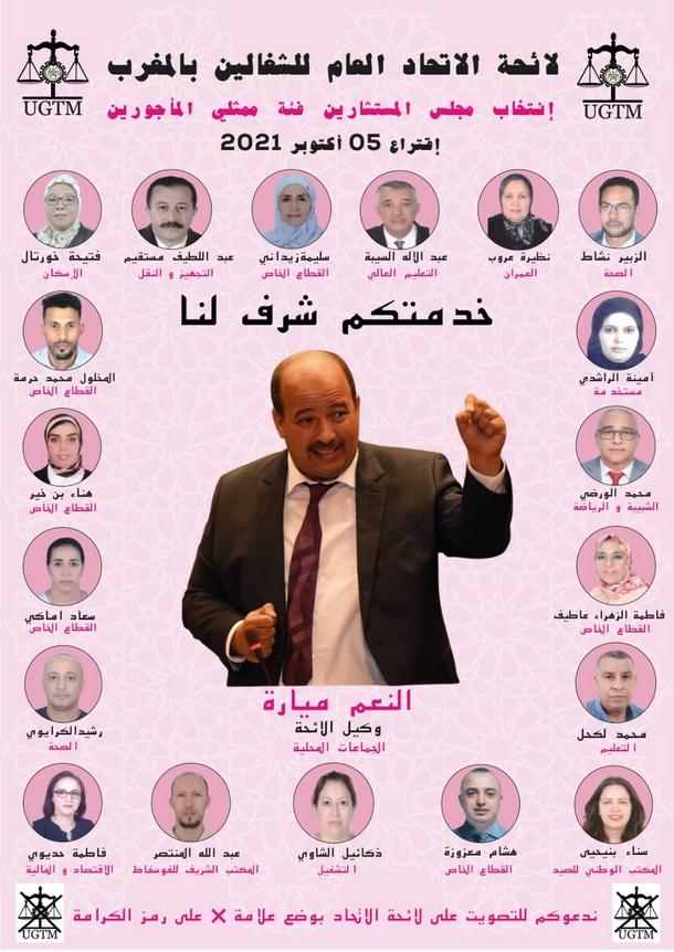 لائحة الاتحاد العام للشغالين بالمغرب – إنتخاب مجلس المستشارين هيئة المأجورين