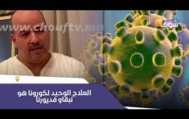 الكاتب العام يطالب المغاربة بالعزل الصحي: العلاج الوحيد لكورونا نبقاو فديورنا