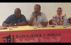 فيديو : لقاء مفتوح مع الأخ الكاتب العام بالجامعة الصيفية للشباب والرياضة