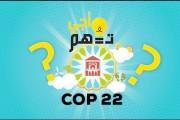 أجي تفهم COP22