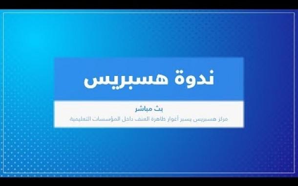 ندوة ظاهرة العنف بالمدارس بمشاركة الأخت خديجة الزومي