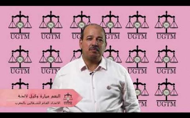 نداء الأخ الكاتب العام النعم ميارة لإستحقاقات مجلس المستشارين