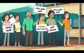 الاتفاقية رقم (87) حول الحرية النقابية وحماية التنظيم النقابي