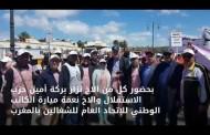 مشاركة جامعة موظفي وأعوان الشبيبة والرياضة في فاتح ماي 2018 بالرباط