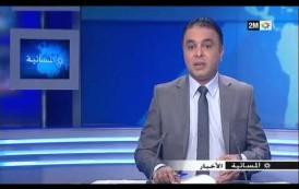 تغطية القناة الثانية لإنسحاب الاتحاد العام للشغالين بالمغرب من الحوار الإجتماعي
