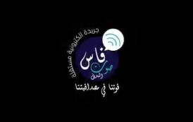 دوري رمضان 1439 لكرة القدم المنظم من طرف المكتب الإقليمي بفاس