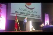 كلمة الأخ الكاتب العام في المؤتمر الثاني للاتحاد العربي للنقابات بمراكش