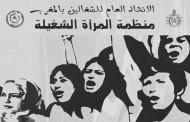كلمة منظمة المراة الشغيلة لإحياء ذكرى 8 مارس 2014