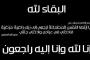 الاتحاد العام للشغالين بالمغرب ينعي وفاة والد الأخ يوسف علاكوش