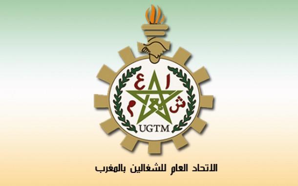بلاغ الاتحاد العام للشغالين بالمغرب