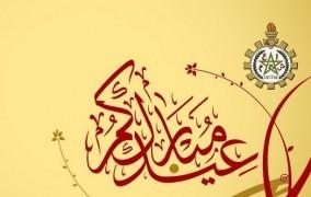 تهنئة بمناسبة عيد الفطر المبارك