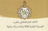 الأخت رشيدة الحداني تفوز في انتخابات اللجان الإدارية المتساوية الأعضاء بفئة المساعدين الإداريين بوزارة الطاقة والمعادن
