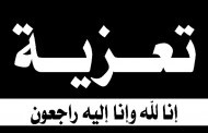 الجامعة الوطنية لموظفي التعليم العالي والأحياء الجامعية : تعــزيـة
