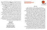 بيان تنديدي للاتحاد العربي للنقابات بخصوص الاعتداءات العنيفة بحق الأساتذة المتدربين