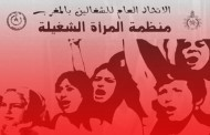 الإضراب الوطني العام يوم الأربعاء 24 فبراير 2016 : نداء المرأة الشغيلة