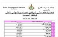الاتحاد العام للشغالين بالمغرب يفوز بأربع مقاعد بالمجلس الأعلى للوظيفة العمومية