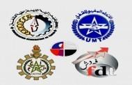بلاغ الحركة النقابية – الدار البيضاء في 19 ماي 2016
