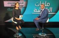 الأخ يوسف علاكوش ضيف برنامج ملفات الشاشة على قناة ميدي 1 تيفي