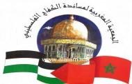 بمناسبة اليوم العالمي للتضامن مع الشعب الفلسطيني: بيان للجمعية المغربية لمساندة الكفاح الفلسطيني