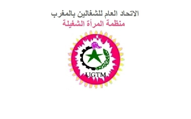 كلمة منظمة المرأة الشغيلة 8 مارس 2020