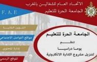 الجامعة الحرة للتعليم : يوم دراسي لتنزيل مشروع الإدارة الالكترونية