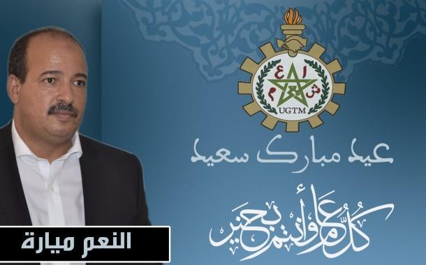 تهنئة الكاتب العام النعم ميارة بمناسبة عيد الأضحى المبارك