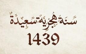 تهنئة رأس السنة الهجرية 1439