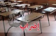 التنسيق النقابي الثلاثي بقطاع التعليم يخوض إضرابا وطنيا الخميس 03 يناير 2019