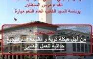 المؤتمر الإقليمي للاتحاد العام بأنفا الفداء مرس السلطان