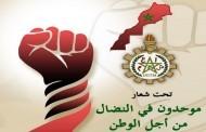 كلمة الاتحاد العام للشغالين بالمغرب في العيد الأممي للشغل فاتح ماي 2018