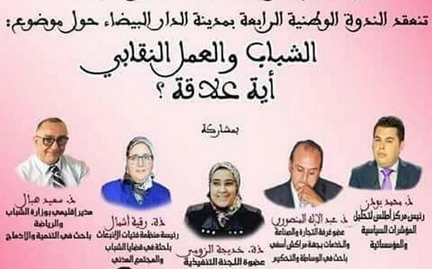 ندوة وطنية للشبيبة الشغيلة بالدارالبيضاء