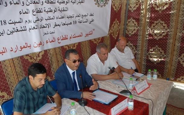"""""""لعبيد محمد"""" يترأس الجمع العام العادي لتجديد مكتب النقابة الوطنية للماء"""