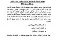 بلاغ إخباري للجامعة الوطنية للفلاحة – الرباط في 28 يونيو 2018